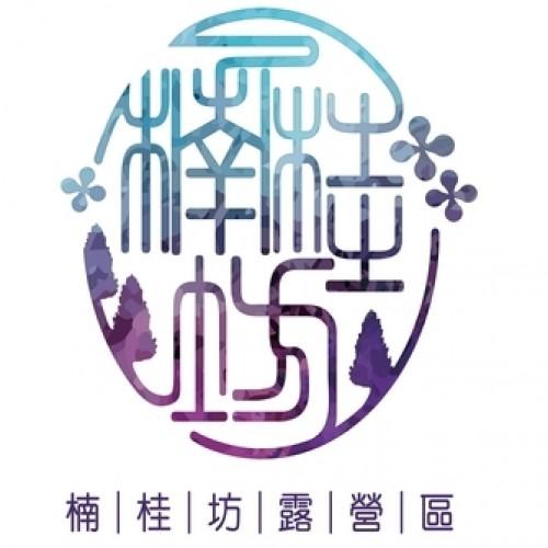 新竹五峰楠桂坊露營區